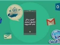 أفضل 3 تطبيقات بديلة لبريد الجيميل Gmail على الاندرويد