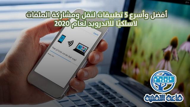 أفضل وأسرع 5 تطبيقات لنقل ومشاركة الملفات لاسلكيًا للاندرويد لعام 2020