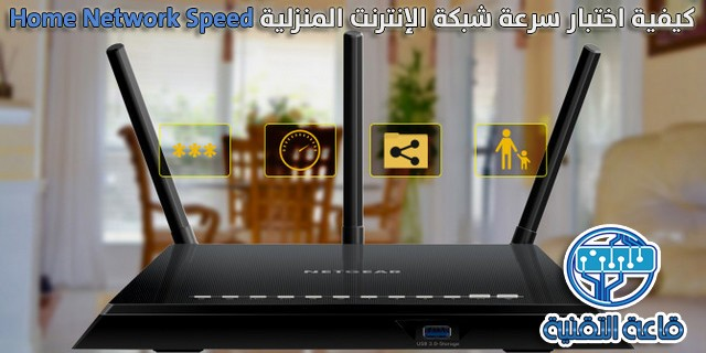تثبيت اختبار سرعة الشبكة المحلية LAN Speed Test