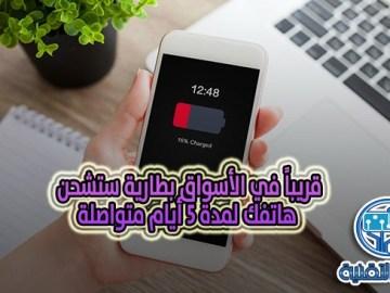 نوع جديد من البطاريات يمكنه تشغيل هاتفك الذكي لمدة 5 أيام متواصلة
