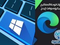 جميع أختصارات لوحة المفاتيح في متصفح ميكروسوفت إيدج