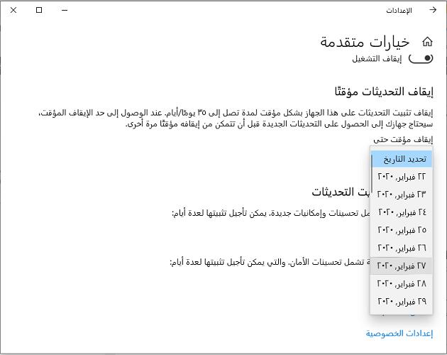 طريقة بسيطة لإيقاف تحديثات ويندوز 10 بشكل مؤقت او دائم