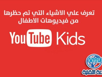 تعرف علي الأشياء التي تم حظرها من فيديوهات يوتيوب المقدمة للأطفال