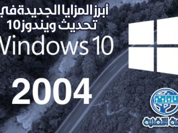 أبرز 4 مزايا فى تحديث ويندوز 10 القادم الاصدار 2004 (20H1)