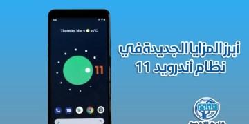 أفضل 7 مميزات جديدة في معاينة المطورين 3 لنظام أندرويد Android 11