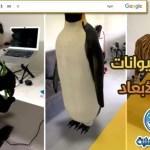 استخدام الميزة الجديدة من جوجل لعرض الحيوانات ثلاثي الابعاد علي هاتفك Google 3D animals