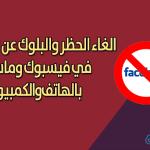 كيفية إلغاء الحظر عن الأشخاص في فيسبوك وماسنجر بالهاتف والكمبيوتر