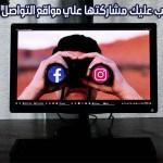 10 أشياء يجب عليك عدم نشرها أو مشاركتها على وسائل التواصل الاجتماعي
