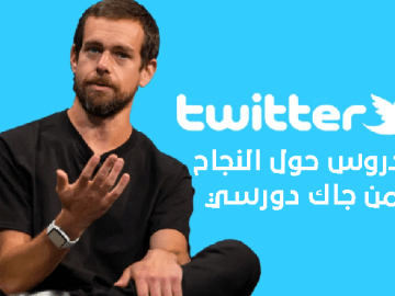 3 دروس حول النجاح من جاك دورسي مؤسس تويتر