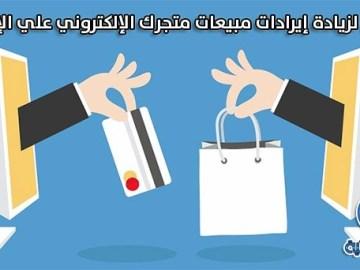 5 طرق لزيادة إيرادات مبيعات متجرك الإلكتروني علي الإنترنت