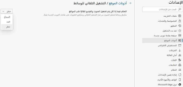 كيفية حظر التشغيل التلقائي للفيديوهات في متصفح ميكروسوفت إيدج