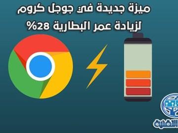 ميزة جديدة في جوجل كروم لزيادة عمر بطارية اللاب توب 28٪
