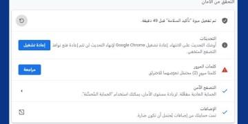 كيفية تشغيل فحص الأمان في متصفح جوجل كروم