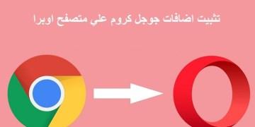 كيفية تثبيت إضافات جوجل كروم علي متصفح اوبرا بسهولة