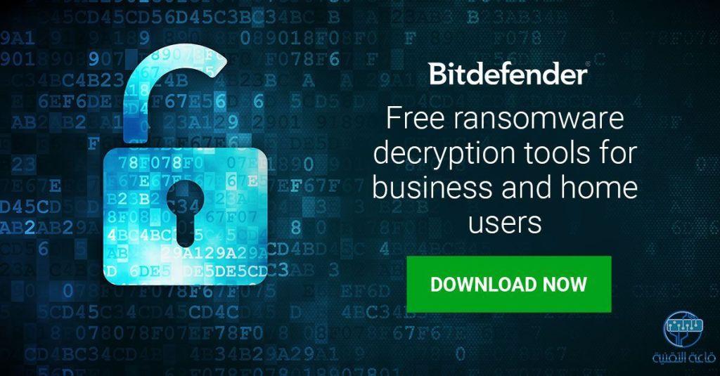 برنامج مجاني من Bitdefender لفك تشفير فيروسات الفدية REvil Ransomware