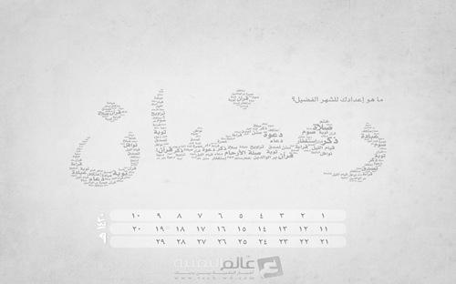 ramadan-background3_1280-800