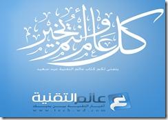 eid-da7em
