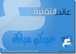 eid-shareef