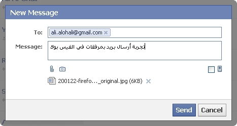 تحديث ظهور البريد الالكتروني الخاص بالفيس بوك عالم التقنية