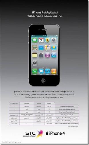 باقات الايفون 4 من الاتصالات السعودية