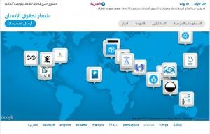 موقع مبادرة شعار لحقوق الانسان