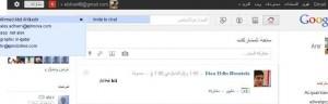 البحث السريع عن الأصدقاء من خلال حرف Q في جوجل بلس