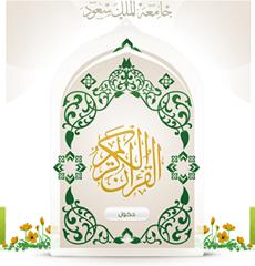quran_img