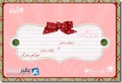 بطاقة العيد