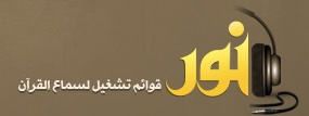nooor نور: موقع لإنشاء قوائم لسماع القرآن الكريم