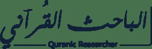 quranicresearcher 300x97 الباحث القرآني: أداة للبحث في القرآن الكريم والسنة النبوية