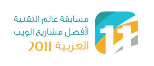 bawp2011 نتائج مسابقة عالم التقنية لأفضل مشاريع الويب العربية لعام 2011