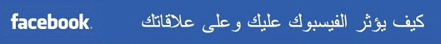 facebook-relationships-infographic-arabic2