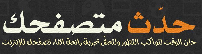 motsf7 مبادرة عربية غير ربحية لتحديث المتصفحات