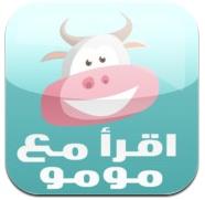 Iqraa0 اقرأ مع مومو: تطبيق القراءه والكتابه للأطفال على الآي فون والآي باد