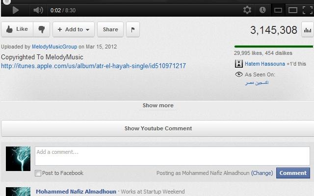 unnamed FaceTube Comment لإضافة  تعليقات الفيس بوك إلى اليوتيوب