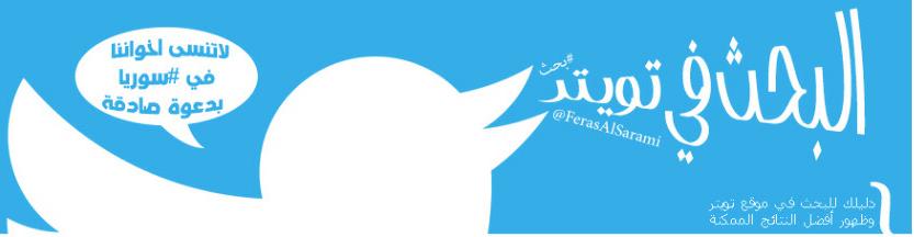 Screen Shot 2012 06 07 at 2.00.53 PM انفوجرافيك عربي: طرق البحث في تويتر