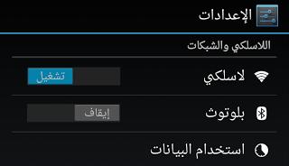 settings-rtl