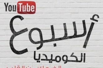 ComedyWeek_logo