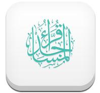 قراء المساجد أيقونة قرّاء المساجد: دليل القرّاء الإلكتروني