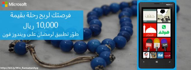 Win_Ramadan