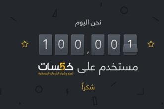khamsat 100K