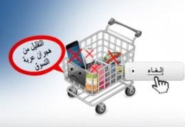 التقليل من  هجران عربة  التسوق
