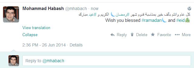 رمضان تويتر العيد