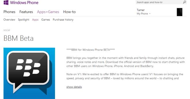 بلاك بيري ماسينجر على ويندوز فون 8