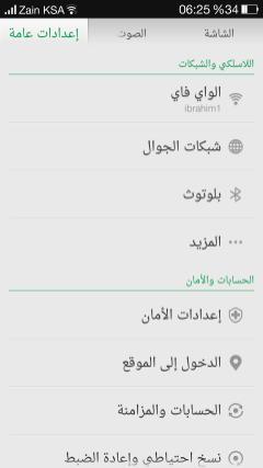 Screenshot_2014-07-19-06-25-52-511
