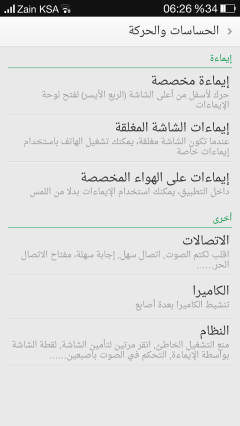 Screenshot_2014-07-19-06-26-37-399