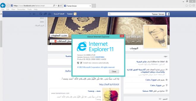 إنترنت إكسبلورر 11