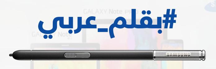 Capture1 مجموعة جالاكسي نوت تتعرف على الكتابة بالخط العربي