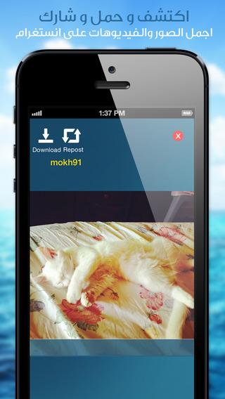 انستا تحميل تطبيق عربي لتحميل و اعادة نشر الصور والفيديو على انستغرام