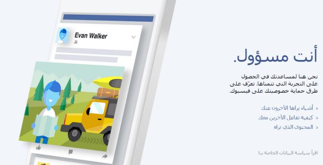 سياسة خصوصية فيس بوك